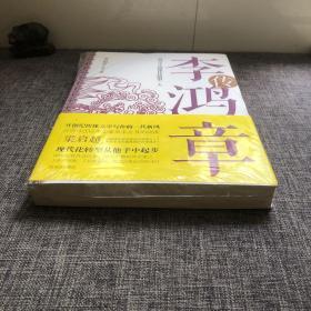 李鸿章传:致力于中国现代化的第一人
