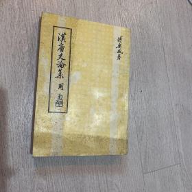 汉唐史论集 傅乐成 联经出版公司 内页很新