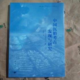 中国沉船考古发现与研究