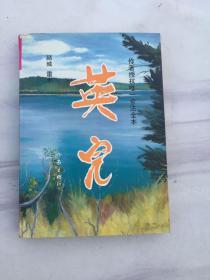 英完(作家出版社)