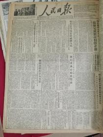 1951年10月28日 人民日报 提前完成原定捐献计划