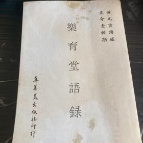 正版:袁介奎校勘《乐育堂语录》