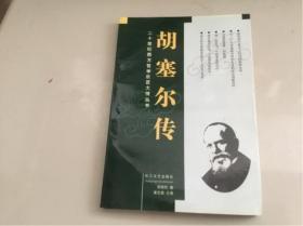 胡塞尔传:二十世纪西方哲学巨匠大传丛书