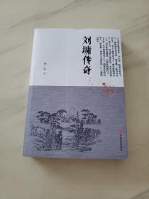 刘墉传奇(明清小说书系)