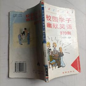 校园学子幽默笑话370则——旅途文化小丛书
