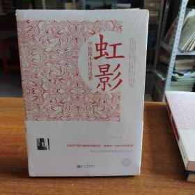 超值金版-虹影中短篇小说自选集