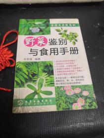 野菜鉴别与食用手册