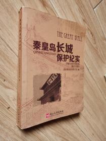 秦皇岛长城保护纪实