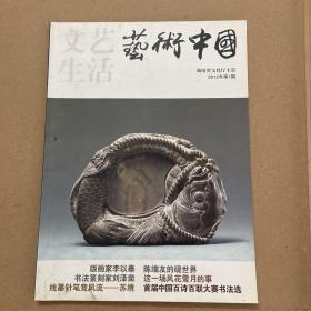 艺术中国(2012 1)