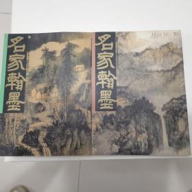 名家翰墨:(39、40)张大千山水画特集、张大千前期山水画特集