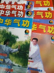 中华气功 1999年 第1、2、3、9、10、11、12期共七本合售