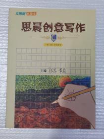 立思辰  大语文 思晨创意写作 一阶(秋)学生用书