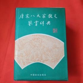 唐宋八大家散文鉴赏辞典