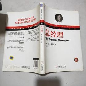 (华章经典·管理)总经理(珍藏版)16开