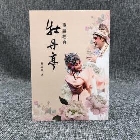 台湾商务版  蔡孟珍《重读经典牡丹亭》