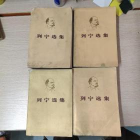 列宁选集(全四卷)