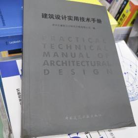 建筑设计实用技术手册