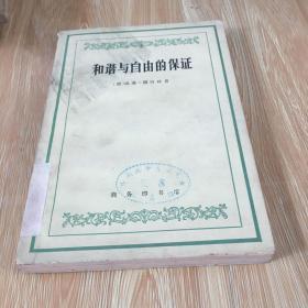 汉译世界学术名著丛书·和谐与自由的保证