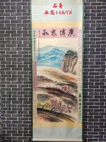 石鲁手绘山水立轴,其作品构图清新苍秀,笔墨色彩纵横交错,气势磅礴,趣韵横生,具有鲜明的独特风格。