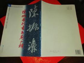 陈振濂行书长卷二种(中国当代名家系列丛帖)