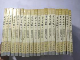 白话资治通鉴 第1-20册(全二十册和售)一版一印