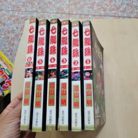 七龙珠全六册