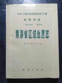 青海省区域地质志(盒装 大彩图6张)