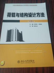 21世纪全国应用型本科土木建筑系列实用规划教材:荷载与结构设计方法(第2版)