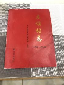 友谊村志(1962-2014)