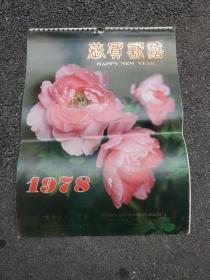 1978年挂历(香港粮油业商会13张全)  52.5宽38厘米