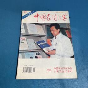 中国农村医学1994年第6期