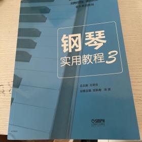 钢琴实用教程3