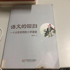 大夏书系·语文的回归:一个大学老师的小学课堂