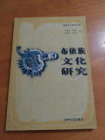 布依族文化研究:民族文化研究丛书(发行1000册)