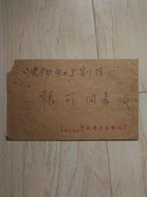 1969年 中国医药工业公司天津力生制药厂实寄封