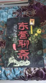 【签名本定价出】木子阿珠签名《东营聊斋》孔网唯一