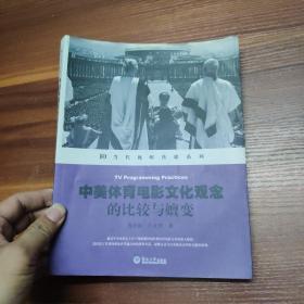 中美体育电影文化观念的比较与嬗变(当代视听传媒系列)签赠本 16开