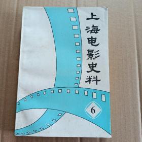 上海电影史料 6 第六期.....1,,,,