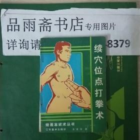 绘画本武术丛书---续穴位点打拳术.