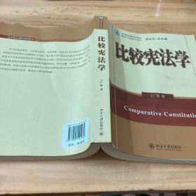 法学精品课程系列教材:比较宪法学