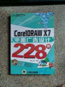 CorelDRAW X7平面广告设计228例