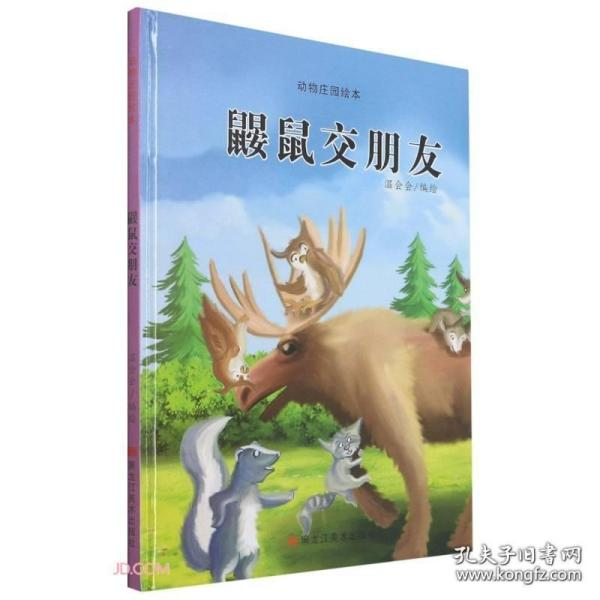 鼹鼠交朋友(精)/动物庄园绘本
