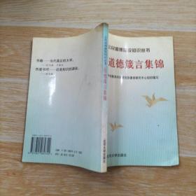 公民道德建设知识丛书——道德箴言集锦