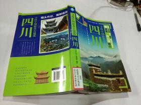 寻找中国最美古建筑:四川
