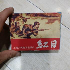 连环画 红日(1-4册)1996年1版,1999年3印