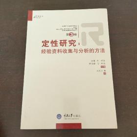定性研究(第3卷):经验资料收集与分析的方法