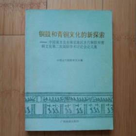 铜鼓和青铜文化的新探索:中国南方及东南亚地区古代铜鼓和青铜文化第二次国际学术讨论会论文集
