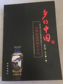 乡约中国 有种旅途叫妙不可言(作者签名)内页干净   一版一印   实物拍照  请看图