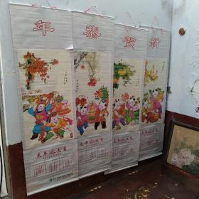 2012年年画年历画四条屏四幅一套,图案是四幅亮丽的年画,临沭县农村信用合作联社赠品,单幅尺寸144/45公分。