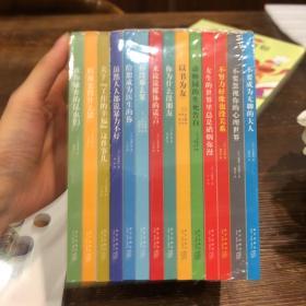 14岁懂社会系列文库本(14册)青少年励志成长教育读物(全新未拆封)